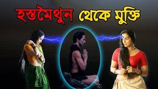 শুধু এই একটি জিনিস আপনাকে নোংরা অভ্যাস থেকে মুক্তি দিতে পারে   Freedom From Bad Habits   No PMO SND