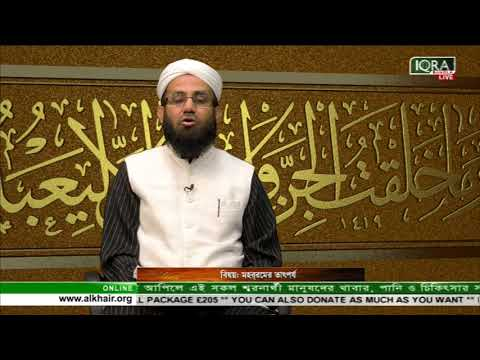 Nurul Quran 25092017 Full Ep (Importance of Muharram)By Moulana Foyez Ahmed
