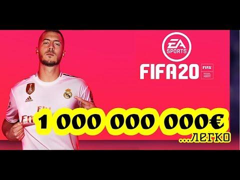 FIFA 20. 1 000 000 000 € / Бесконечные деньги / Фарм денег / Как заработать много денег / Карьера .