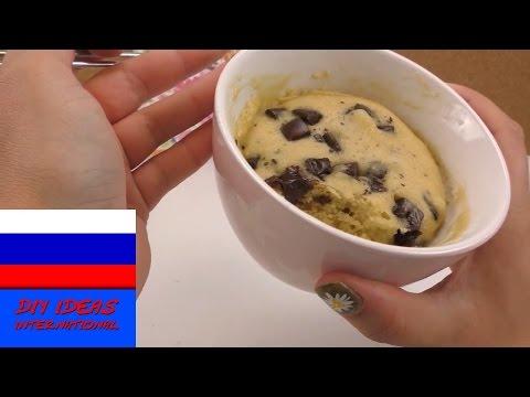 Кекс в микроволновке с кусочками шоколада рецепт на скорую руку