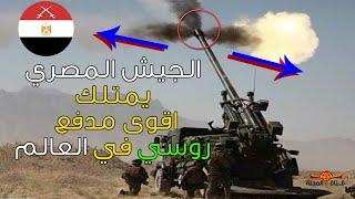 الجيش المصري يعلن امتلاك أقوى مدفع روسي في العالم خلال مناورة قادر 2020 | الهاوتزر D30-M