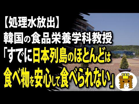 2021/05/05【処理水放出】韓国の食品栄養学科教授「すでに日本列島のほとんどは食べ物を安心して食べられない」
