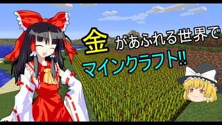 金があふれる世界でマインクラフト!!2話 農業始めました【Minecraft ゆっくり実況プレイ】 thumbnail