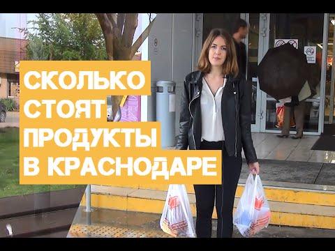 Цены в Краснодаре: отзывы переехавших о том, сколько стоят продукты