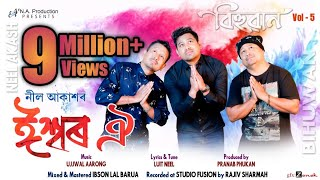 Download Ishwar Oi (Bogi Bogi) By Neel Akash || Bihuwan || New Assamese Song 2020