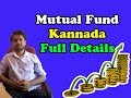 What is mutual fund - kannada full information - how to invest
