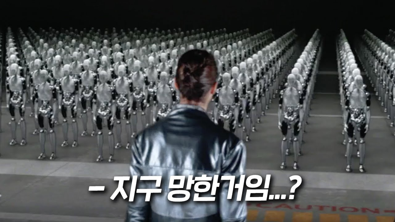 2035년, 인간보다 로봇이 많아진 세상(결말포함)