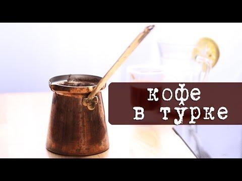 Как варить кофе в турке кофе по-турецки | Кухня Дель Норте