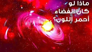 ماذا لو كان الفضاء بلون أحمر بدل الأسود؟