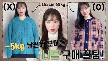 SUB)[통통녀 필수 시청] 니트는 뚱뚱해보인다고? 날씬해보이는 니트 고르는 꿀팁 #66사이즈코디 #77사이즈패션 #겨울패션 #니트추천