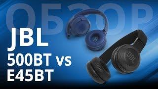 Обзор беспроводных накладных наушников JBL Tune500BT и E45BT
