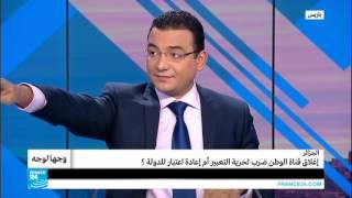 ...الجزائر.. إغلاق قناة الوطن ضرب لحرية التعبير أم إعادة