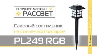 Садовый (газонный) светильник на солнечной батарее PL249 RGB (rassvet-online.com.ua)(Интернет-магазин