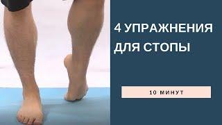 4 упражнения для стопы
