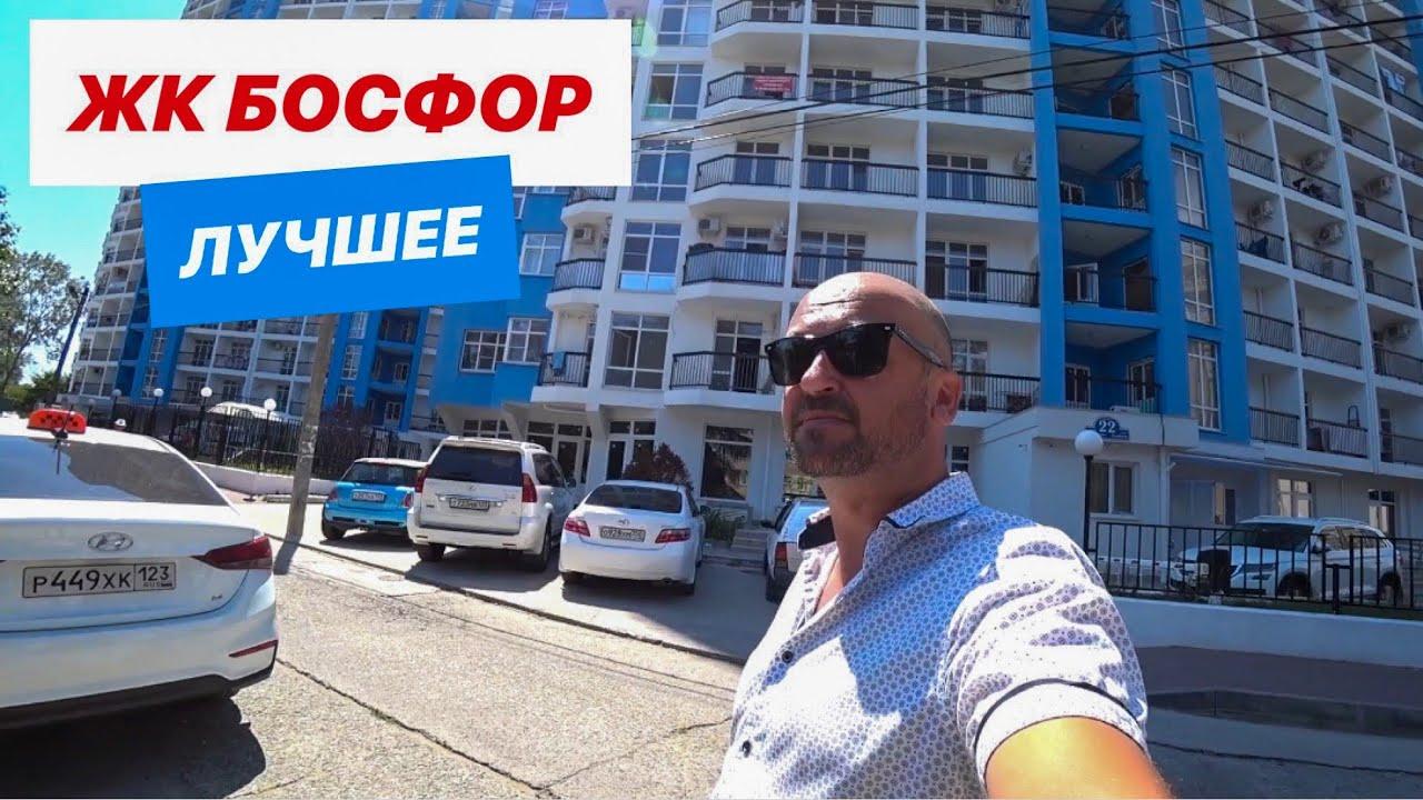 🔴 Лучшее ‼️ - Легенда Сочинской недвижимости ЖК Босфор ( Дагомыс ) Сочи