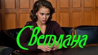 Светлана 6 серия / Сериал 2018 - Премьера