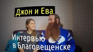Джон и Ева. Интервью в Благовещенске