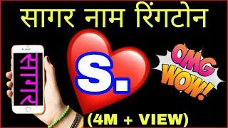 Sagar Name ringtone   सागर  नाम की रिंगटोन   Sagar Name Ringtone 2021