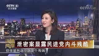 《海峡两岸》 20200524| CCTV中文国际