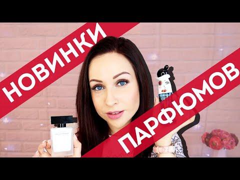 Обновки коллекции парфюмов: бюджетные и неочень //Angelofreniya