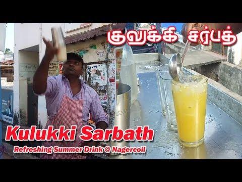 Kulukki Sarbath Recipe Making at Kanyakumari | குலுக்கி சர்பத் | Nagercoil | Kanyakumari Street Food