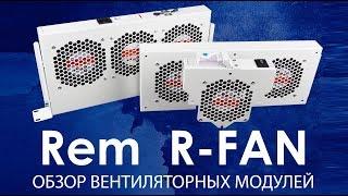 REM R-FAN: обзор вентиляторных модулей R-FAN