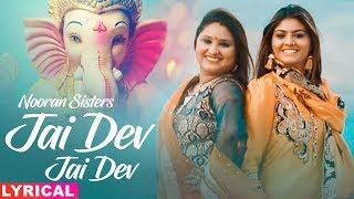 GANPATI SPECIAL Jai Dev Jai Dev Aarti (Lyrical)  Sumit Sethi Ft. Nooran Sister's