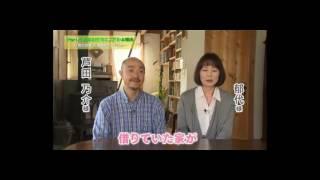 無添加の家PART4.5 開発者秋田氏インタビュー