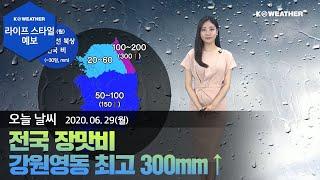 [날씨] 6월 29일_오늘(월) 전국 장맛비…강원영동 …