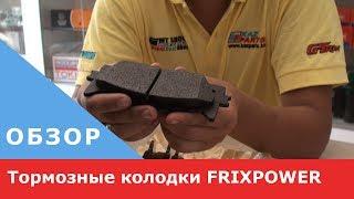 Тормозные колодки FrixPower (Корея) / Обзор