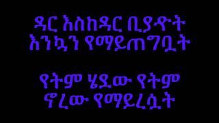 Jah Lude - Hagerbet ሃገር ቤት (Amharic With Lyrics)