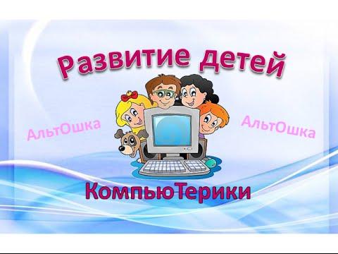 знакомство с компьютером в начальной школе презентация