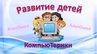 Развитие детей. КомпьюТерики или Весёлый Компьютер для РАЗВИТИЯ ваших ДЕТЕЙ!