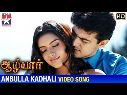 Aalwar Tamil Movie Songs HD | Anbulla Kadhali Song | Ajith | Asin | Kunal Ganjawala | Srikanth Deva