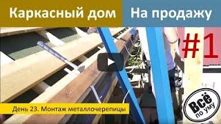 видео Металлочерепица Гранд Лайн