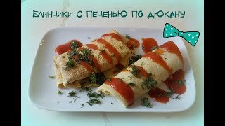 Блинчики с печенью по диете Дюкана Pancakes on the Ducane diet Fateeva Life