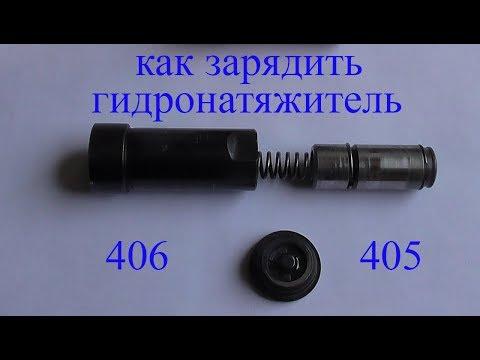 Как зарядить гидронатяжитель цепи змз 406