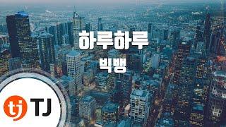 [TJ노래방] 하루하루 - 빅뱅 (Haru Haru - BIGBANG) / TJ Karaoke