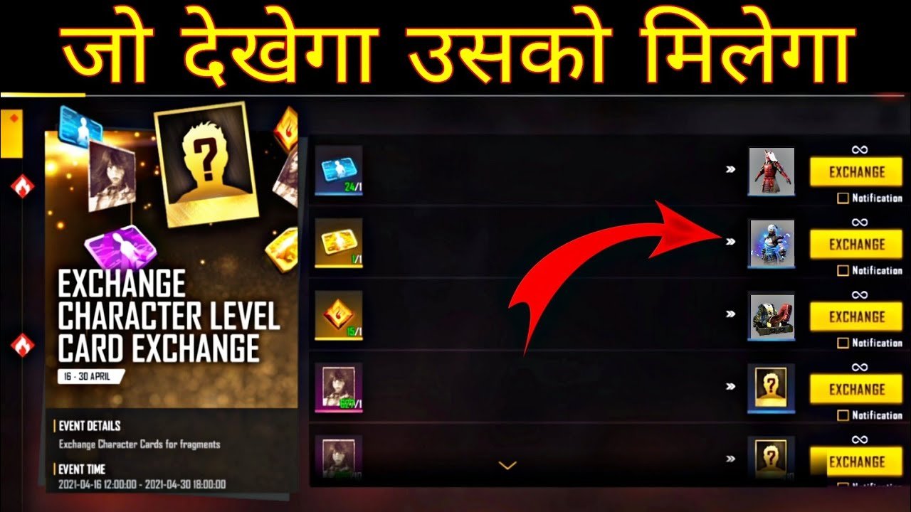CHARACTER LEVEL CARD EXCHANGE NEW EVENT || CHARACTER FRAGMENTS IN FREE @Dynamic Player