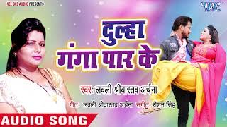 Dulha Ganga Paar Ke - Lovely Shrivastav