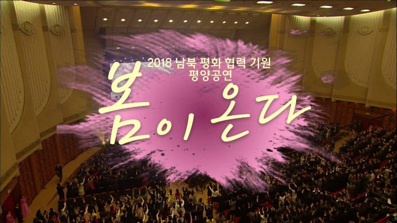 2018 남북 평화 협력 기원 평양공연 봄이 온다. 무삭제 Full ver.(정인만  MBC에 차단당해 편집)