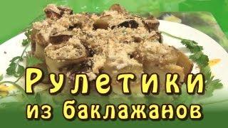 Рулетики из баклажан с орехами и чесноком ★ видео рецепт