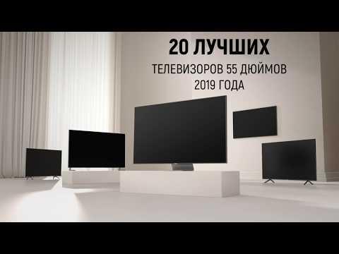 20 ЛУЧШИХ ТЕЛЕВИЗОРОВ 55 ДЮЙМОВ - 2019 ГОДА