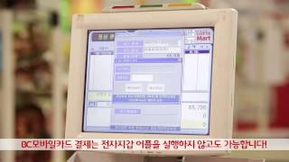 BC모바일카드 스마트하게 사용하기_롯데마트편