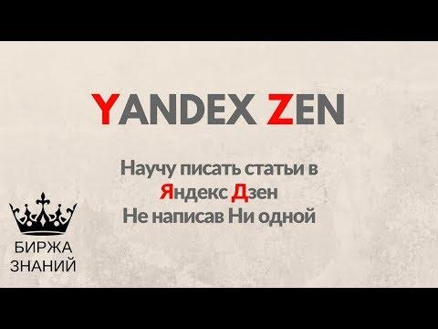 6 СПОСОБОВ ГЕНЕРАЦИИ КОНТЕНТА В ЯНДЕКС ДЗЕН. Как писать статьи в Яндекс Дзен Не написав Ни одной?
