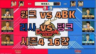 슬램덩크 중국 시즌4 대회 16강 윙크 vs 4BK (…