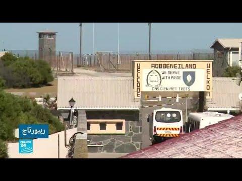 لماذا تحول سجن نيلسون مانديلا إلى متحف؟  - 12:00-2020 / 2 / 14