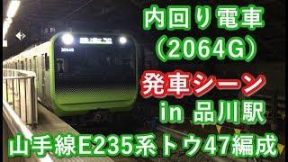 山手線E235系トウ47編成 内回り電車 品川駅を発車する!! 2019/12/11