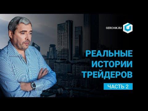 """Реальные истории трейдеров. Часть 2 """"Будни трейдера"""""""