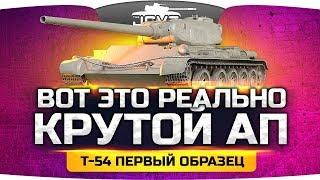 вОТ ЭТО РЕАЛЬНО КРУТОЙ АП  Т-54 Первый Образец